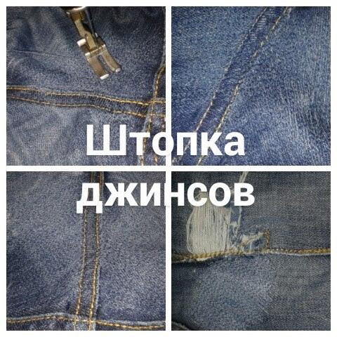 Художественная штопка джинсов в москве: телефоны и адреса ателье, отзывы и цены