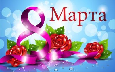 Стихи к 8 марта для детей 4, 5, 6, 7 лет и взрослых (130 коротких и красивых стихов )