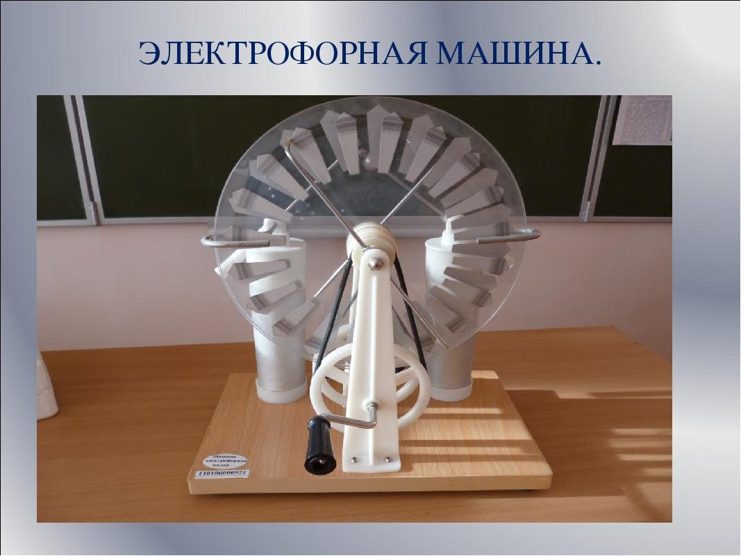 Что такое электрофорная машина и как она работает? принцип действия электрофорной машины электрофорная машина из cd