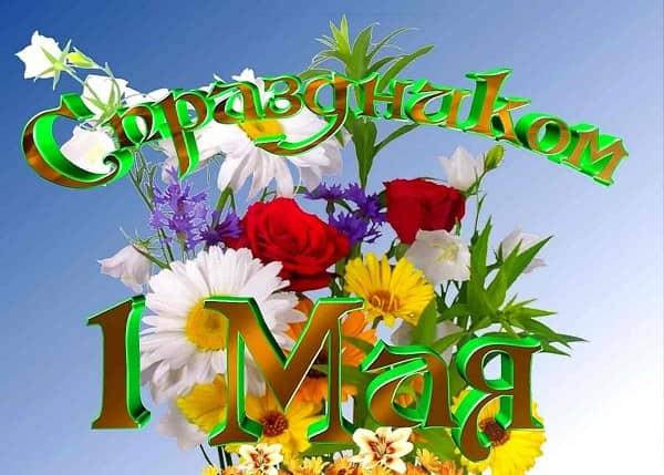 Поздравления с 1 мая в стихах