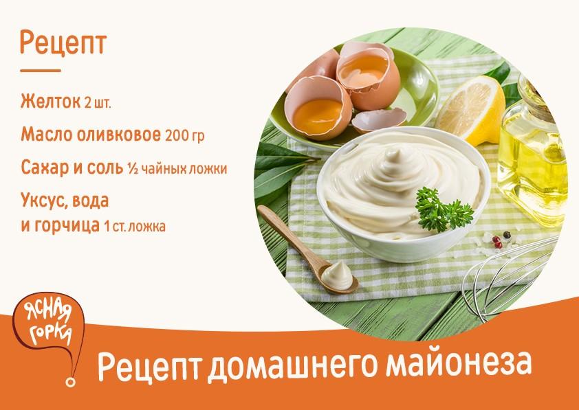 Майонез в домашних условиях - 5 замечательных пошаговых рецепта.