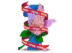 Поздравления с 1 мая в стихах - pozdravka.org