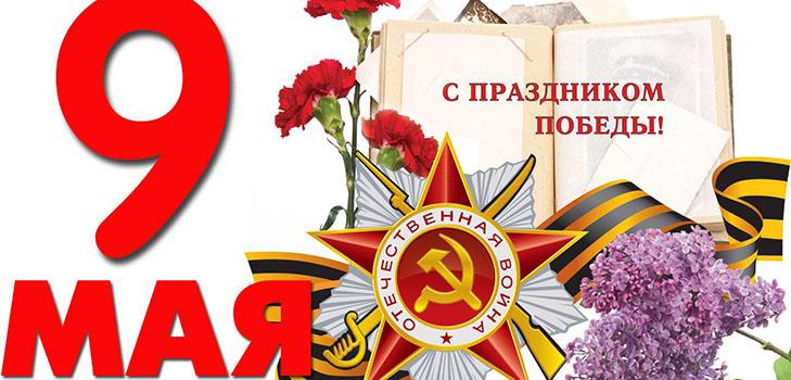 Душевные поздравления с днем победы ветеранам к 9 мая