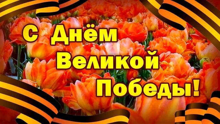 Поздравления с 9 мая, самые тёплые, красивые стихотворения, красивое поздравление с 9 мая в прозе
