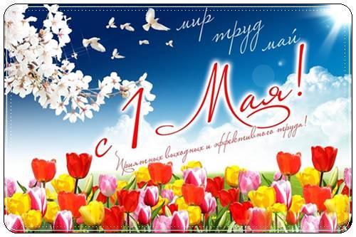 Поздравления с 1 мая (первомаем) в прозе
