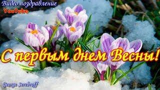 Поздравления с первым днем весны | праздничный портал