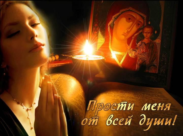 Прощеное воскресенье 2021 году: какого числа у православных, когда
