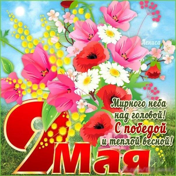 Душевные  поздравления с 9 мая — 23 поздравления — stost.ru  | поздравления с днем победы!. страница 1