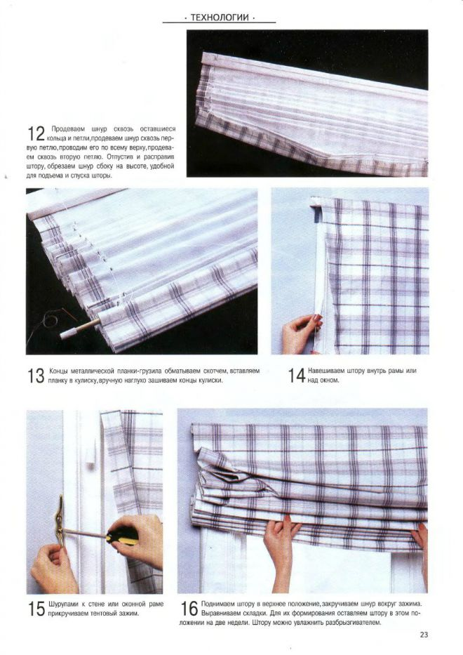 Тюль: как выбрать дизайн и ткань, раскроить и пошить своими руками