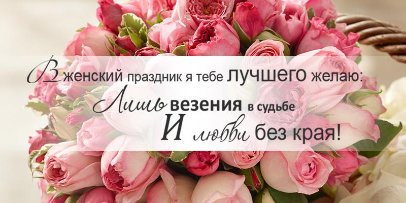 Стихи на 8 марта. самые красивые стихи маме, любимой девушке, подруге, бабушке, коллеге на 8 марта.