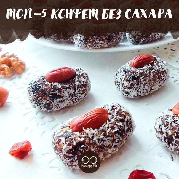 Натуральные конфеты для любителей правильного питания