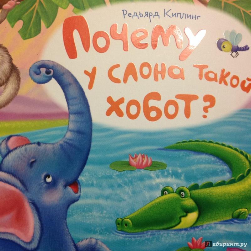Сказка редьярда киплинга - слоненок. читать онлайн