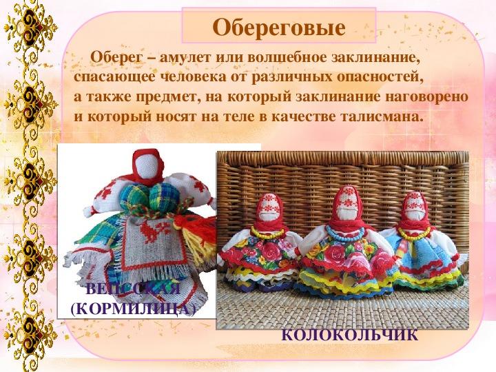 Традиционные куклы — рябинка. рябинка — народные обереговые куклы — мастер классы — каталог файлов кукла оберег рябинка изготовление