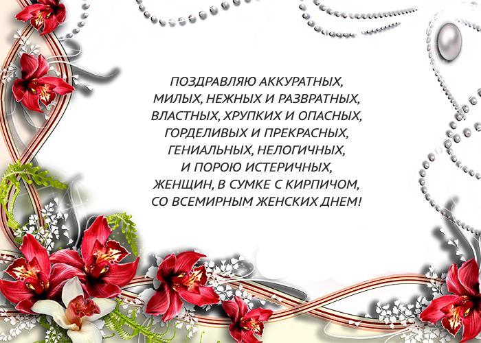 Оригинальные поздравления с 8 марта (в стихах) — 99 поздравлений — stost.ru | поздравления с международным женским днем. страница 1