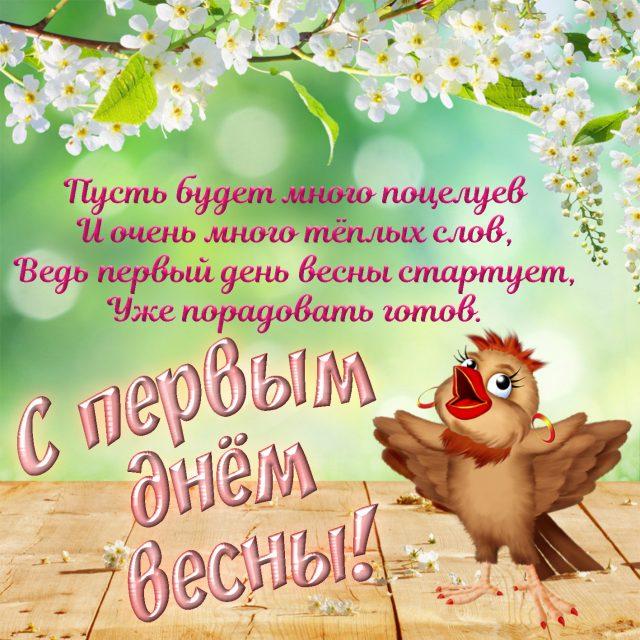 1 марта принято отмечать первый день весны