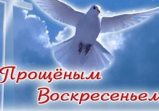 Поздравления с прощёным воскресением: просим прощения в последний день масленицы