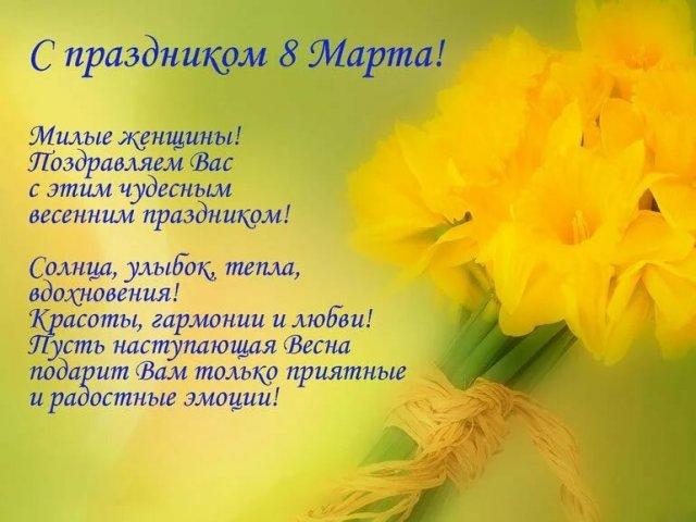 Тексты официальных поздравлений с международным женским днем – 8 марта