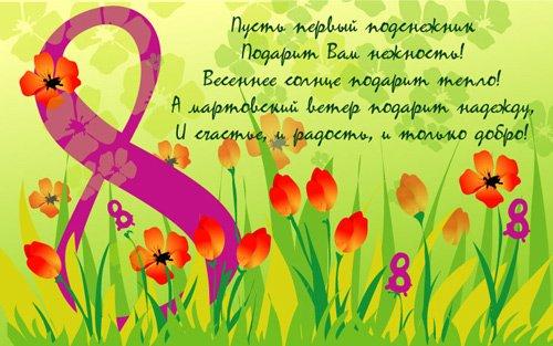 Стихи на 8 марта. подборка стихотворений для детей на международный женский день