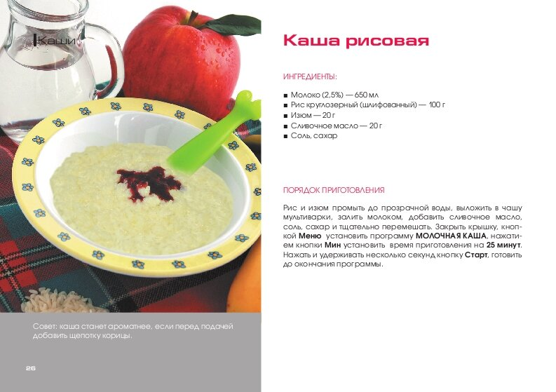 Геркулесовая каша в мультиварке на молоке и на воде - пошаговые рецепты с фото