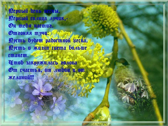 Первый день весны стихи