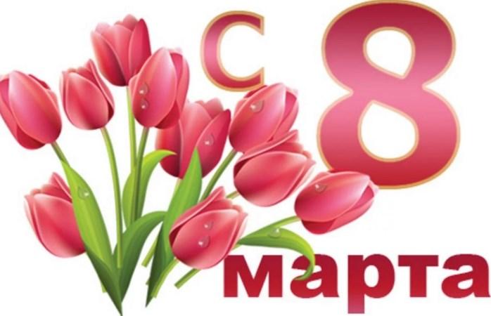 Стихи посвященные 8 марта
