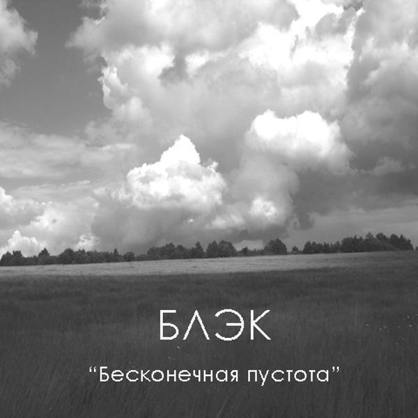 """Моддинг системника """"Бесконечная пустота"""""""