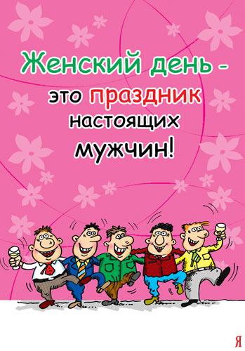 Прикольные поздравления с 8 марта: смешные и шутливые пожелания в стихах и в прозе с 8 марта