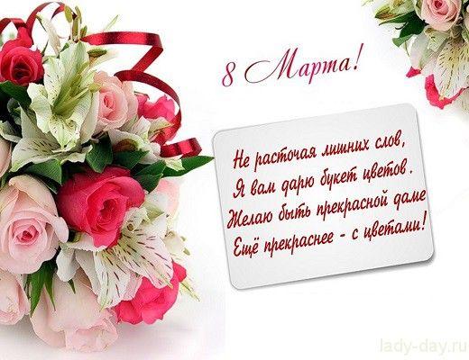 Пожелания на 8 марта короткие и красивые