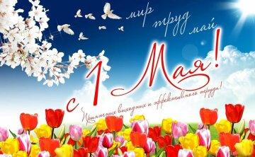 Официальные поздравления с 1 мая