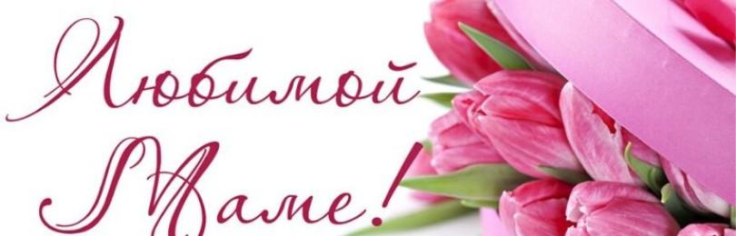 Стихи на 8 марта женщинам