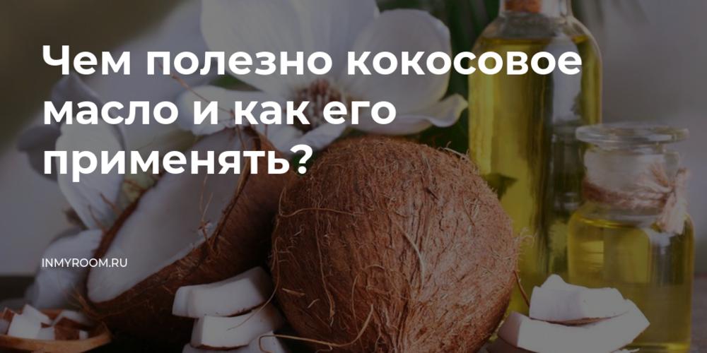 Как выбрать кокосовое масло: разновидности и лучшие производители