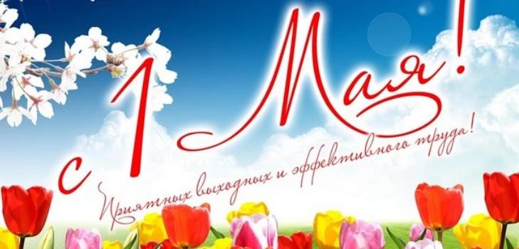 Праздник 1 мая: основные запреты и приметы. поздравления с днем труда