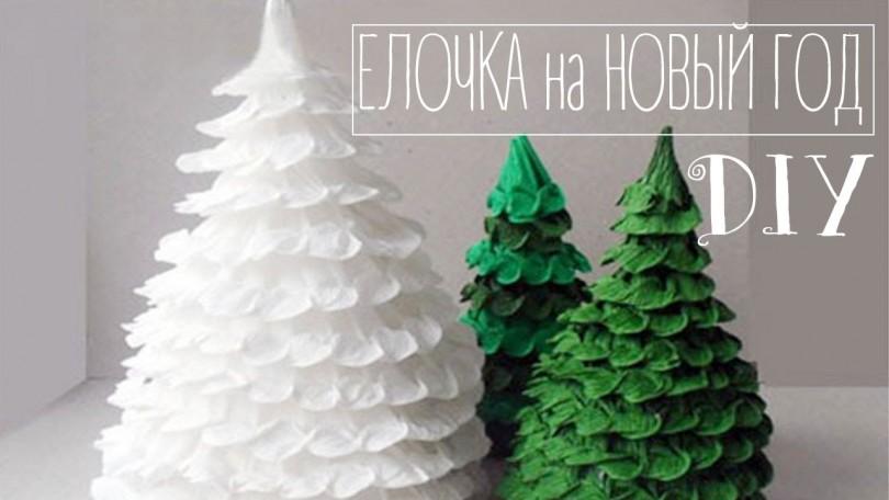 Как сделать елку из гофрированной бумаги своими руками на новый год, фото