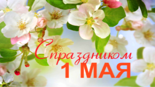 Поздравления с 1 мая — 37 поздравлений — stost.ru    поздравления первое мая. страница 1