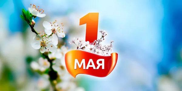 Поздравления с праздником труда (день труда)   торговый дом «п е т р о в н а»
