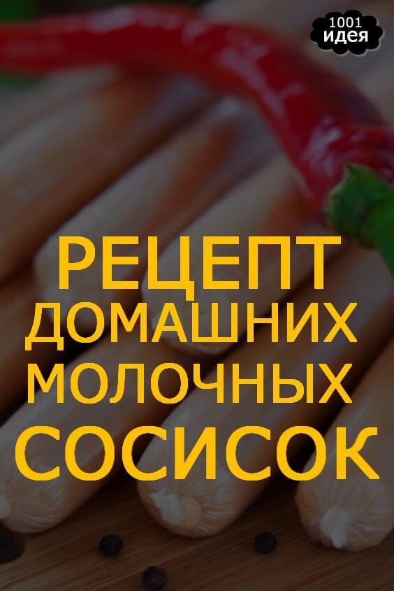 Домашние сосиски – 5 рецептов, как сделать сосиски своими руками в домашних условиях