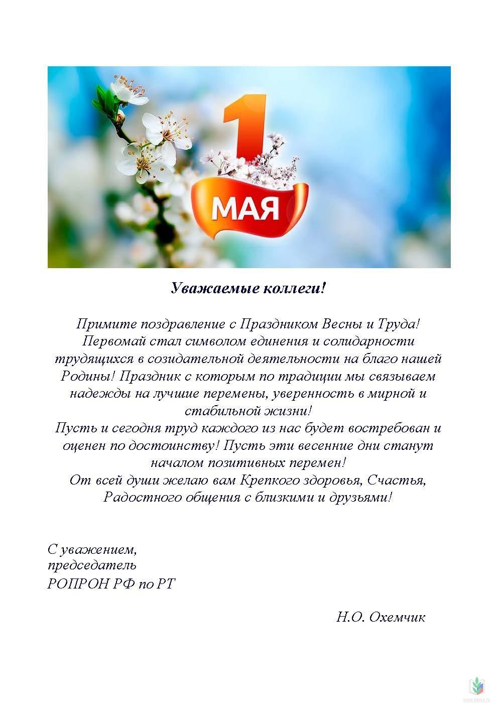 Лучшие смс поздравления с 1 мая: прикольные в стихах
