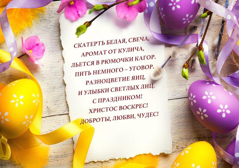 Поздравления с пасхой в стихах: красивые и прикольные