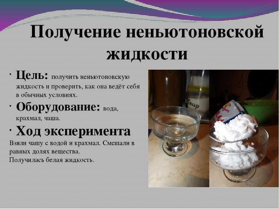 Опыты для детей младшего возраста. неньютоновская жидкость - опыты и эксперименты для детей младшего возраста