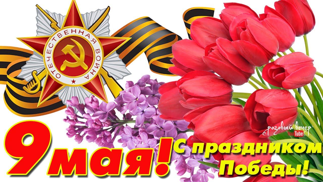 С 9 Мая с Днем Победы