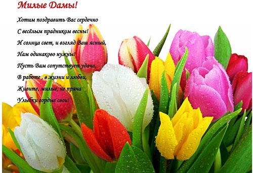 Поздравление с 8 марта своими словами оригинально