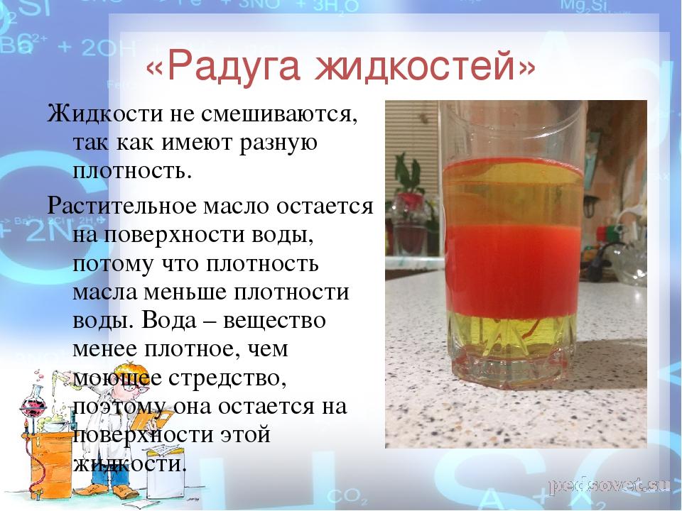 Как сделать радугу в стакане?