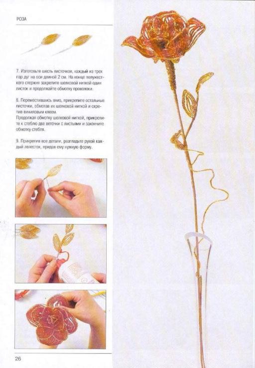Роза из бисера — пошаговый мастер-класс изготовления своими руками стильных и красивых поделок (85 фото)