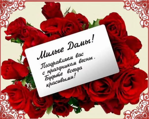 40 поздравлений с 8 марта, которые точно понравятся - лайфхакер