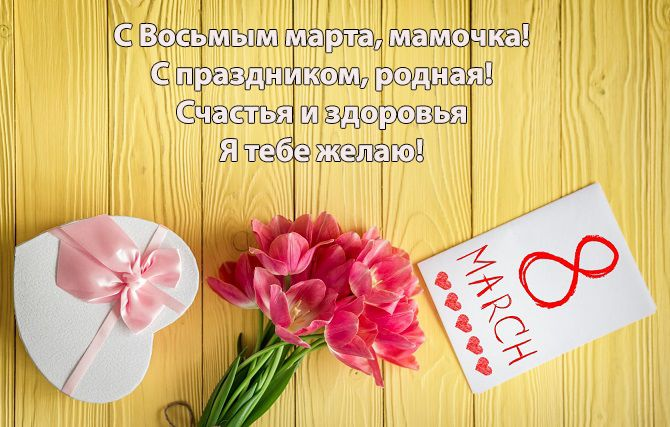 Красивые стихи на 8 марта женщинам