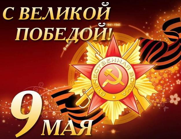 Стихи ко дню победы (9 мая)