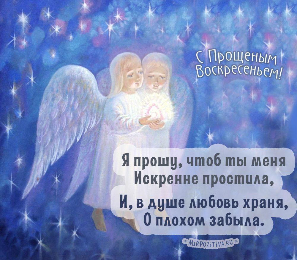 Когда православные отмечают прощеное воскресенье в 2021 году
