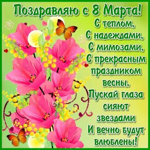 Поздравления с 8 марта женщинам: в стихах и прозе красивые и нежные