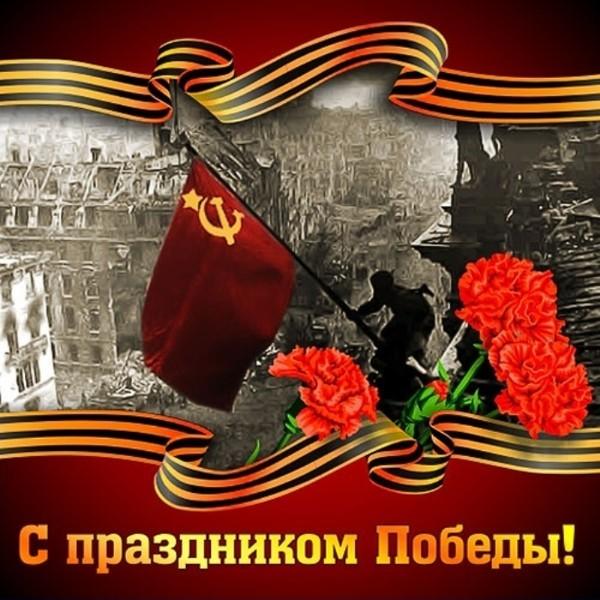 Поздравление с 9 мая (днем победы) трогательные  