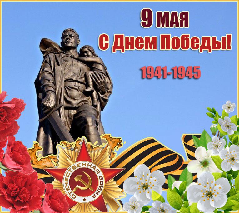 Душевные поздравления с 9 мая (в стихах) — 21 поздравление — stost.ru | поздравления с днем победы!. страница 1